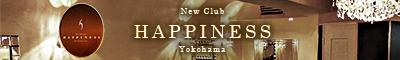 神奈川・横浜 NEW CLUB Happiness(ニュークラブ ハピィニス)